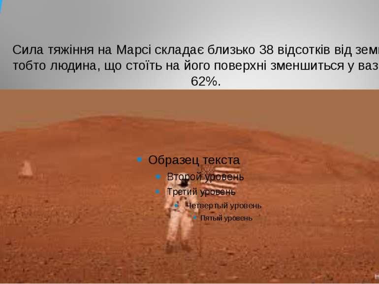 Сила тяжіння на Марсі складає близько 38 відсотків від земної, тобто людина, ...