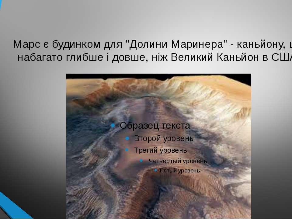"""Марс є будинком для """"Долини Маринера"""" - каньйону, що набагато глибше і довше,..."""