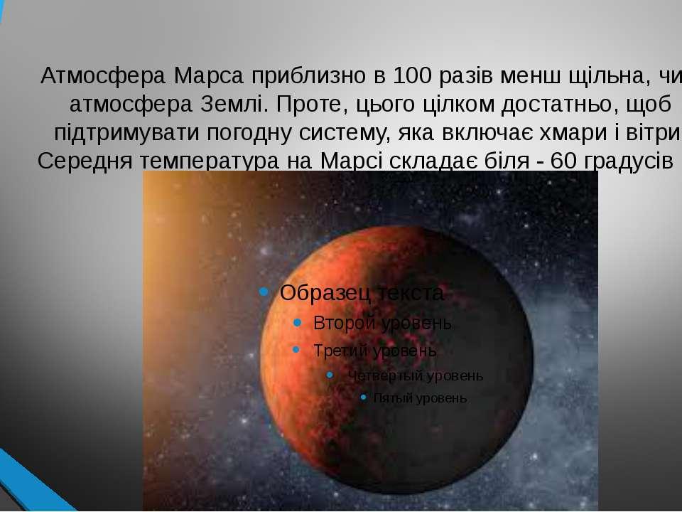 Атмосфера Марса приблизно в 100 разів менш щільна, чим атмосфера Землі. Проте...