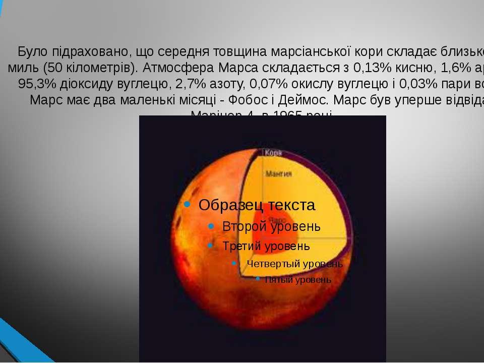 Було підраховано, що середня товщина марсіанської кори складає близько 30 мил...