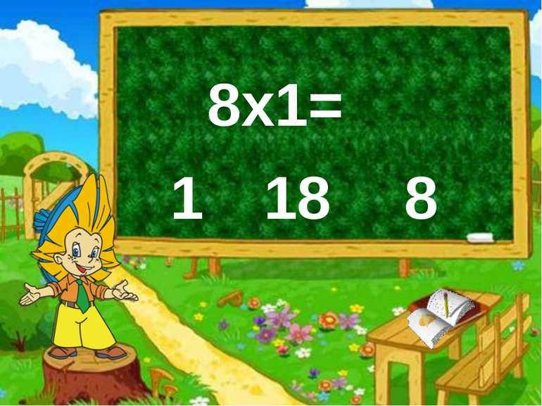 8х1= 1 18 8
