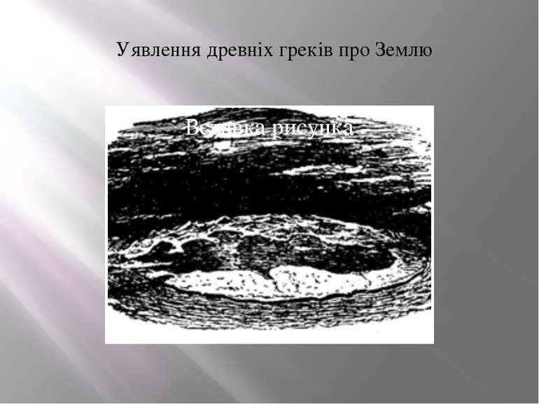 Уявлення древніх греків про Землю