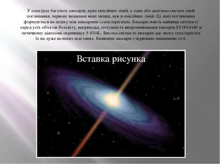 У спектрах багатьох квазарів, крім емісійних ліній, є одна або декілька систе...