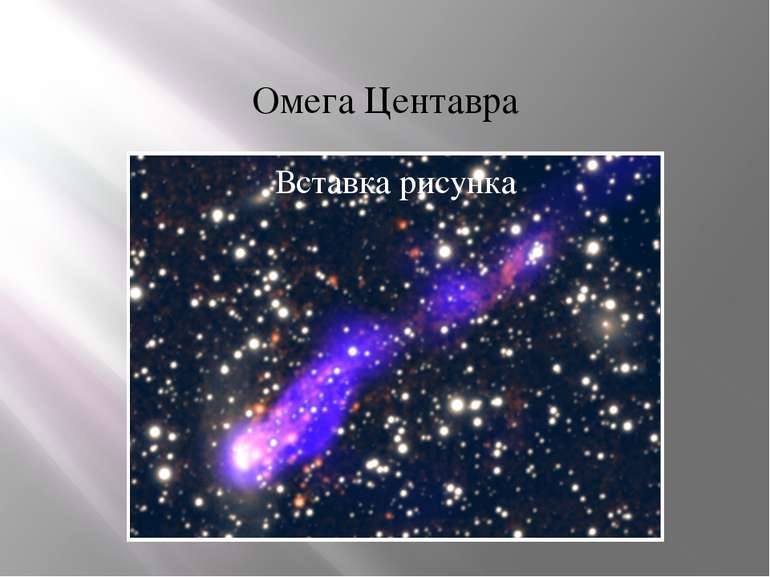 Омега Центавра