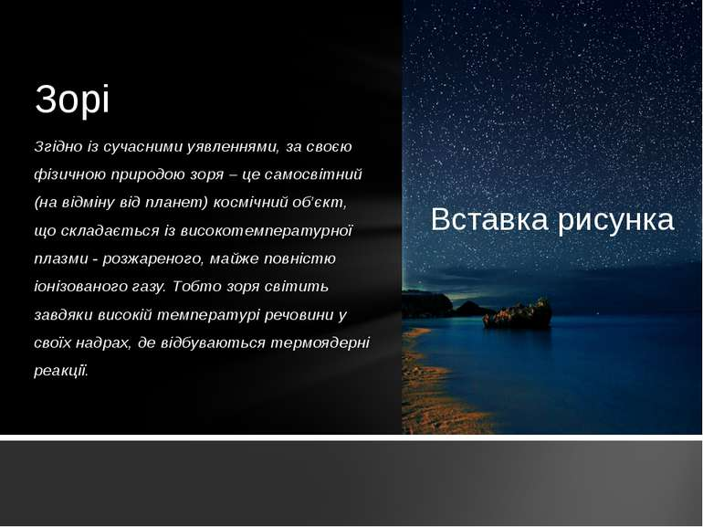 Згідно із сучасними уявленнями, за своєю фізичною природою зоря – це самосвіт...