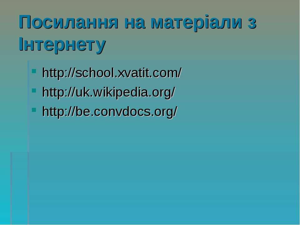 Посилання на матеріали з Інтернету http://school.xvatit.com/ http://uk.wikipe...