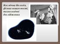 Космічна біологія, фізика невагомості, технологічні дослідження