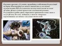 В рамкахпроекту «Сегмент»проводиться підготовка до реалізації на борту Міжн...