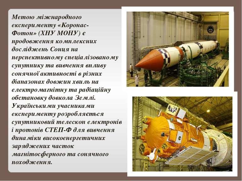 Метою міжнародного експерименту «Коронас-Фотон»(ХНУ МОНУ) є продовження комп...