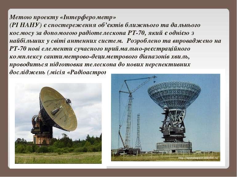 Метоюпроекту «Інтерферометр» (РІ НАНУ) є спостереження об'єктів ближнього т...