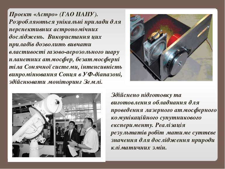 Проект «Астро»(ГАО НАНУ). Розробляються унікальні прилади для перспективних ...