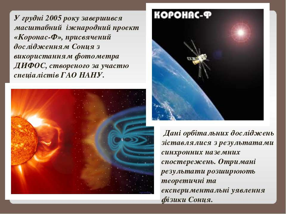 У грудні 2005 року завершився масштабний іжнароднийпроект «Коронас-Ф», присв...