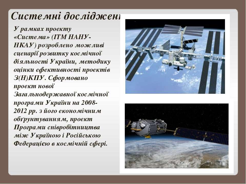 Системні дослідження У рамкахпроекту «Система»(ІТМ НАНУ-НКАУ) розроблено мо...