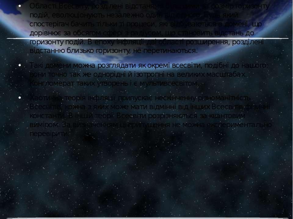 Області Всесвіту, розділені відстанями більшими за розмір горизонту подій, ев...