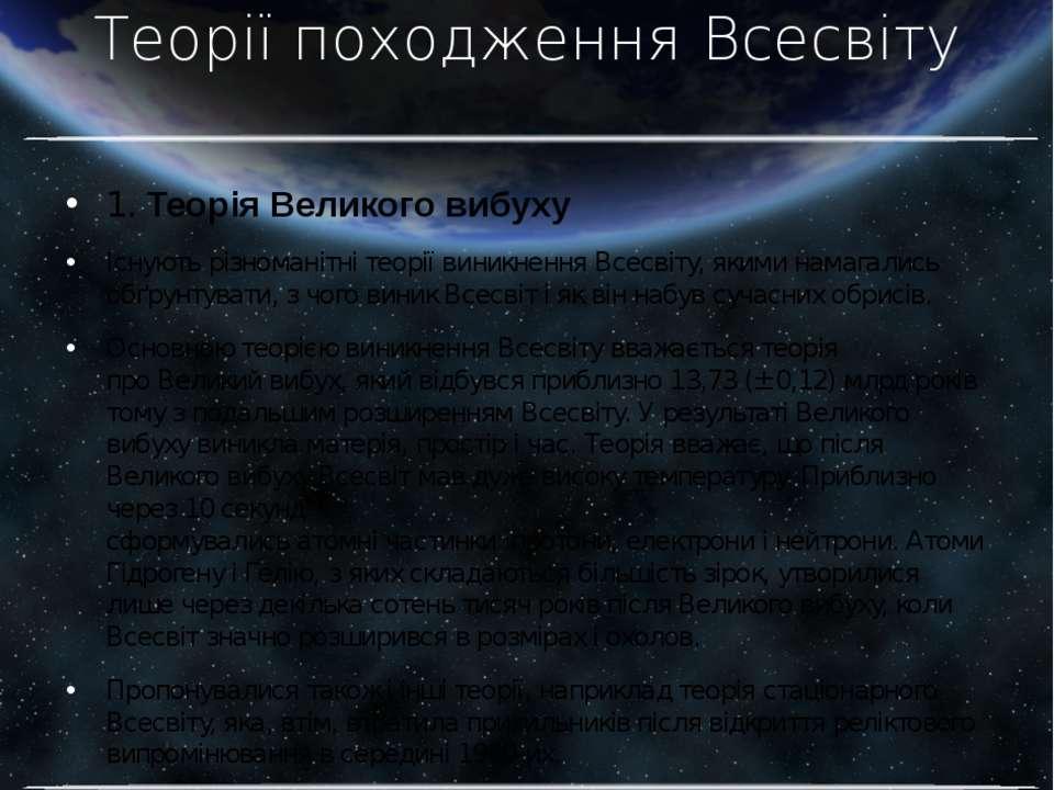 Теорії походження Всесвіту 1. Теорія Великого вибуху Існують різноманітні тео...