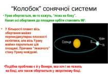 """""""Колобок"""" сонячної системи У більшості планет вісь обертання майже перпендику..."""