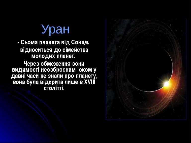 Уран - Cьома планета від Сонця, відноситься до сімейства молодих планет. Чере...