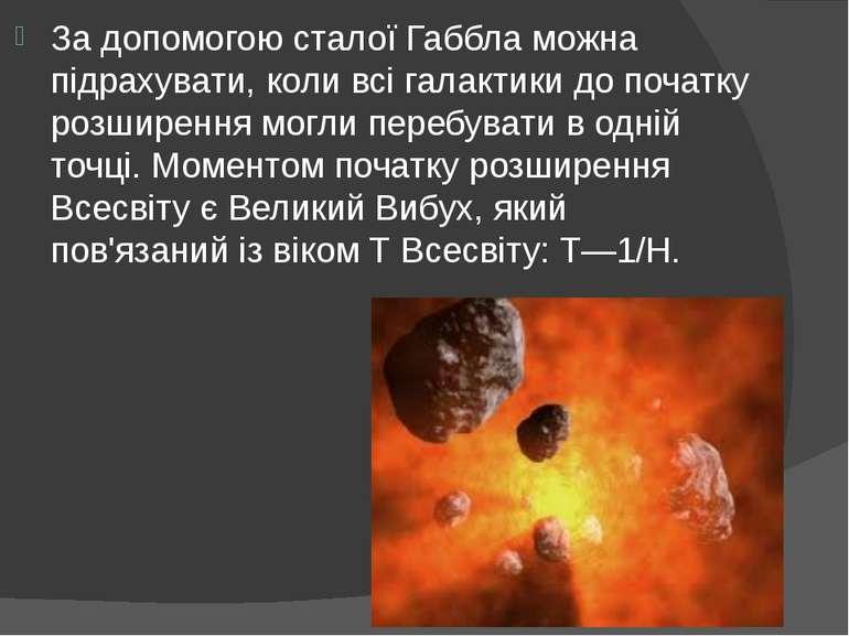 За допомогою сталої Габбла можна підрахувати, коли всі галактики до початку р...