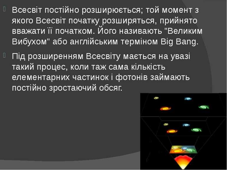Всесвіт постійно розширюється; той момент з якого Всесвіт початку розширяться...
