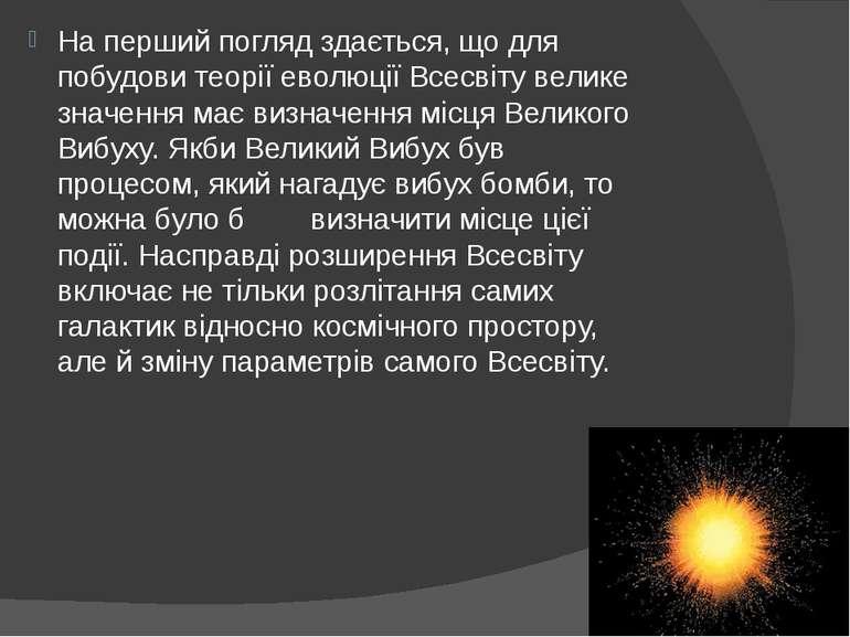 На перший погляд здається, що для побудови теорії еволюції Всесвіту велике зн...