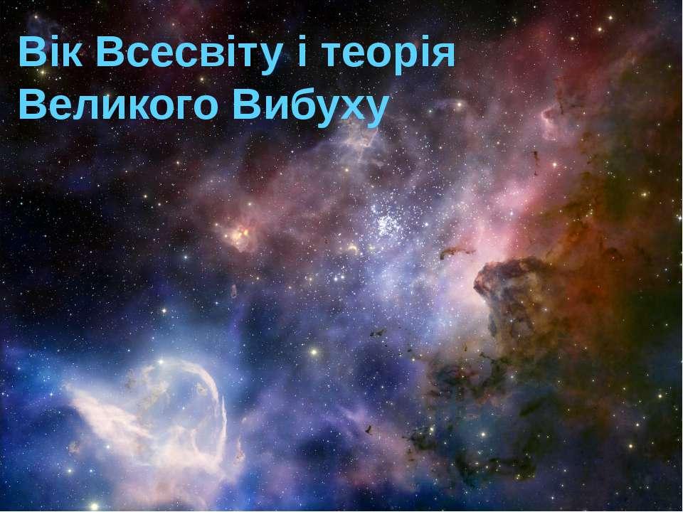 Вік Всесвіту і теорія Великого Вибуху
