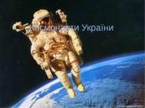 Космонавти України