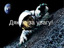 Дякую за увагу! http://kosmonawti.blogspot.com/