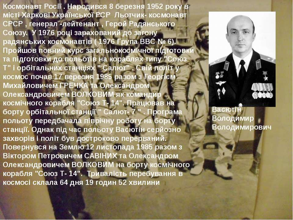 Васютін Володимир Володимирович Космонавт Росії . Народився 8 березня 1952 ро...