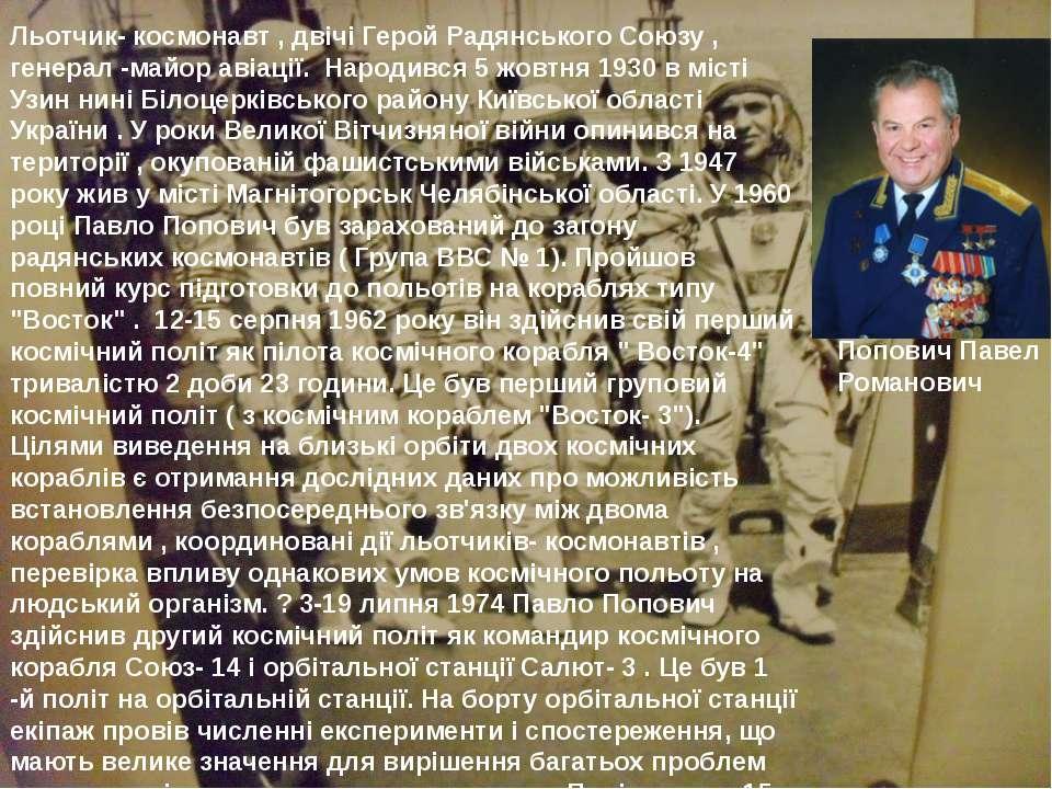 Льотчик- космонавт , двічі Герой Радянського Союзу , генерал -майор авіації. ...