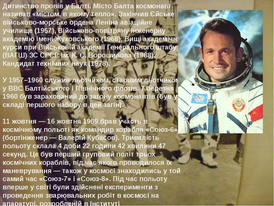 Дитинство провів у Балті. Місто Балта космонавт називав «містом, в якому тепл...