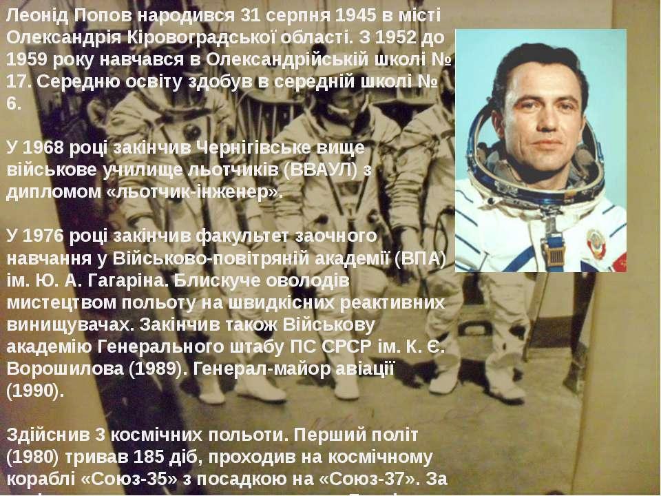 Леонід Попов народився 31 серпня 1945 в місті Олександрія Кіровоградської обл...