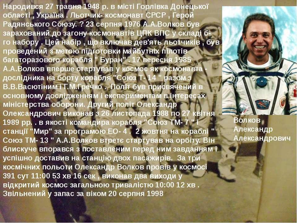 Народився 27 травня 1948 р. в місті Горлівка Донецької області , Україна . Ль...
