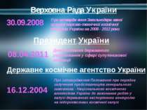Верховна Рада України Президент України 08.04.2011 Деякі питання державного р...