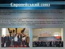 Європейський союз 10 листопада, за ініціативи ЄКА та Європейської Комісії, у ...