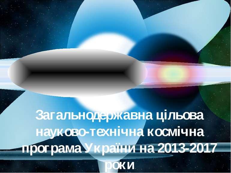 Загальнодержавна цільова науково-технічна космічна програма України на 2013-2...