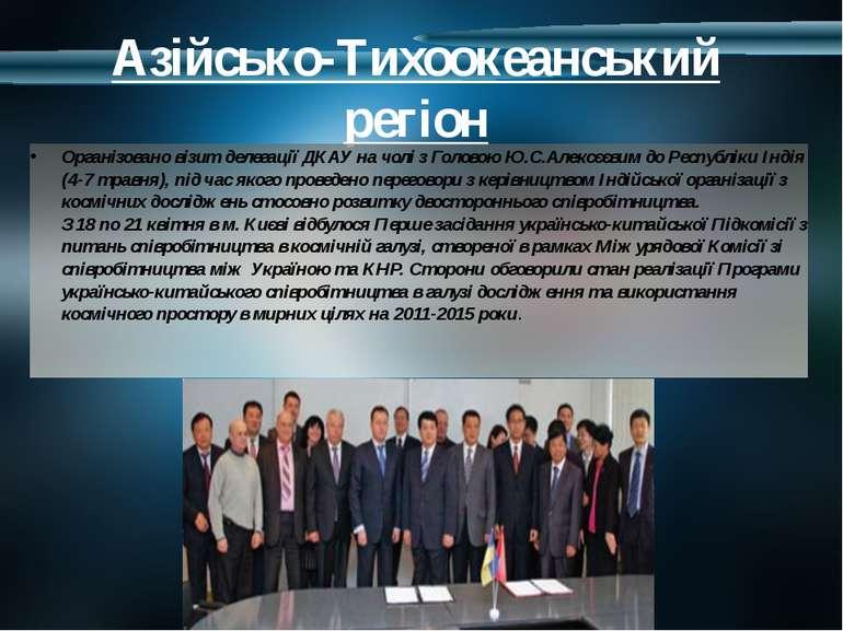Азійсько-Тихоокеанський регіон Організовано візит делегації ДКАУ на чолі з Го...