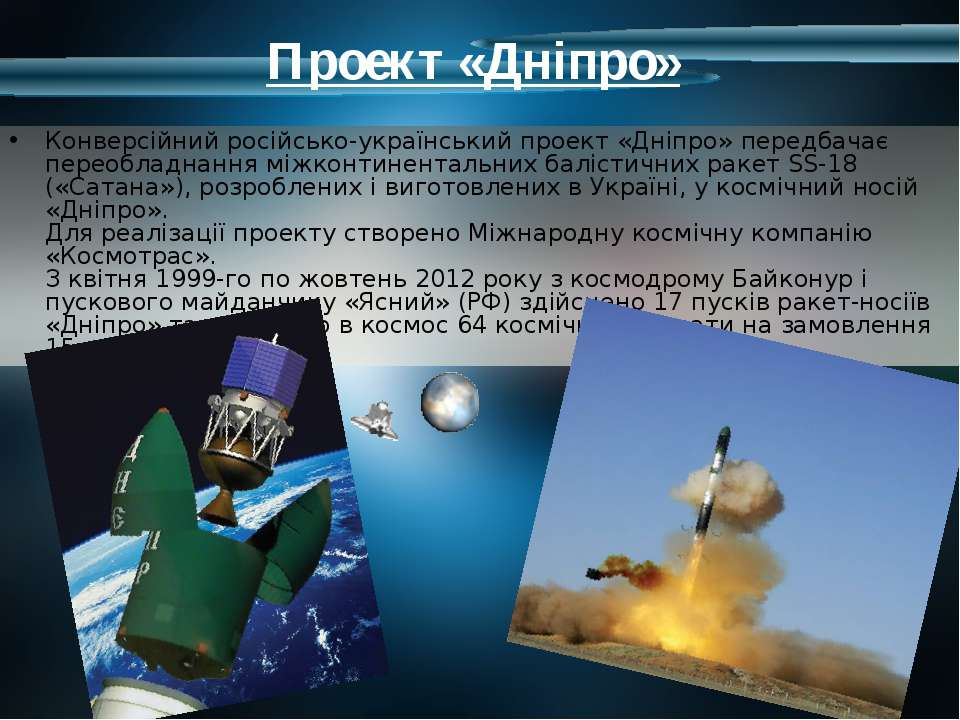 Проект «Дніпро» Конверсійний російсько-український проект «Дніпро» передбачає...
