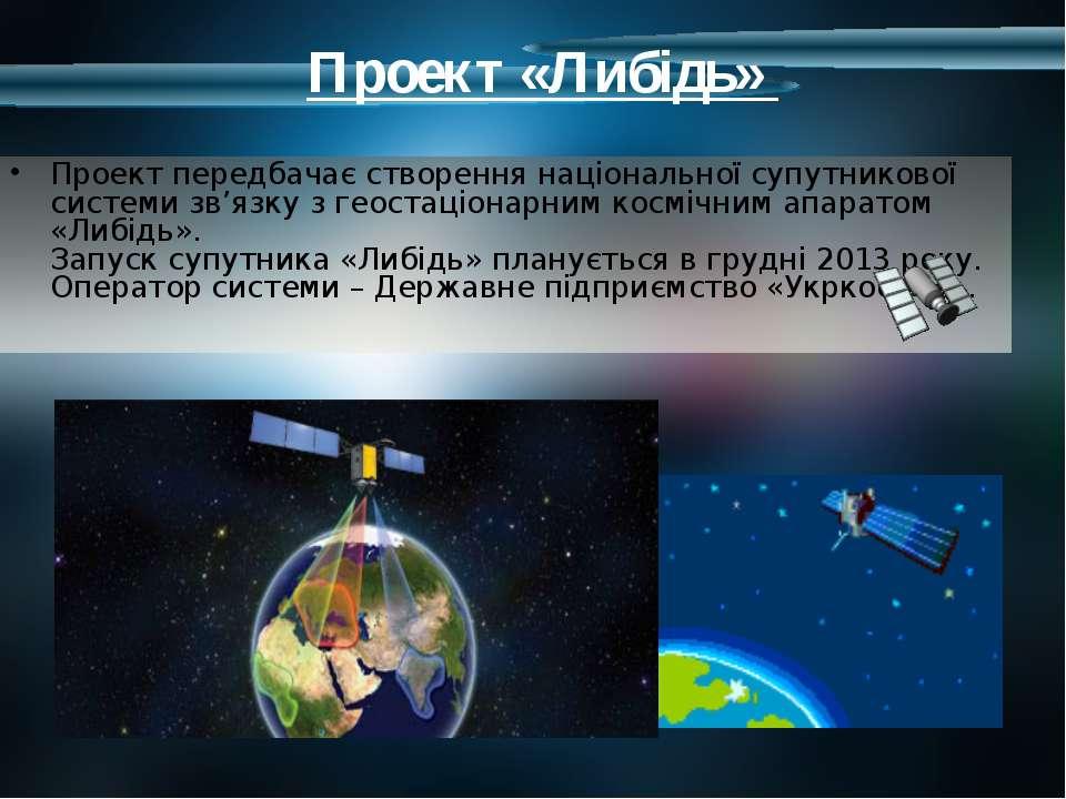 Проект «Либідь» Проект передбачає створення національної супутникової системи...