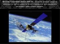 Штучні Супутники Землі (ШСЗ) - космічні літальні апарати, виведені на орбіти ...