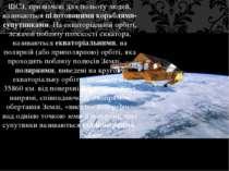 ШСЗ, призначені для польоту людей, називаються пілотованими кораблями-супутни...