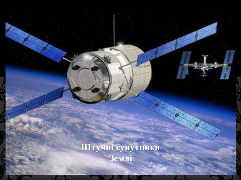 Штучні супутники Землі