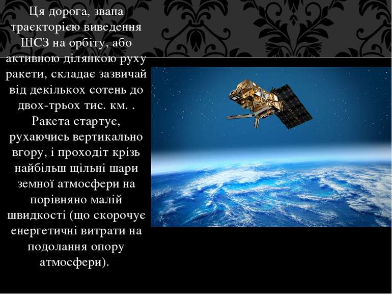 Ця дорога, звана траєкторією виведення ШСЗ на орбіту, або активною ділянкою р...