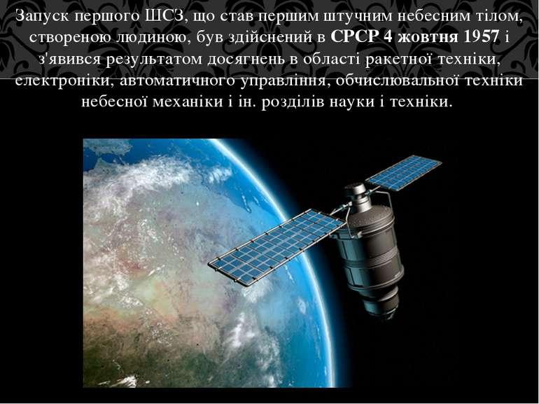 Запуск першого ШСЗ, що став першим штучним небесним тілом, створеною людиною,...