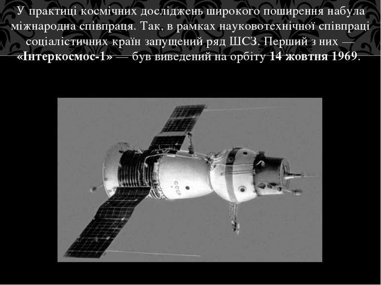 У практиці космічних досліджень широкого поширення набула міжнародна співпрац...