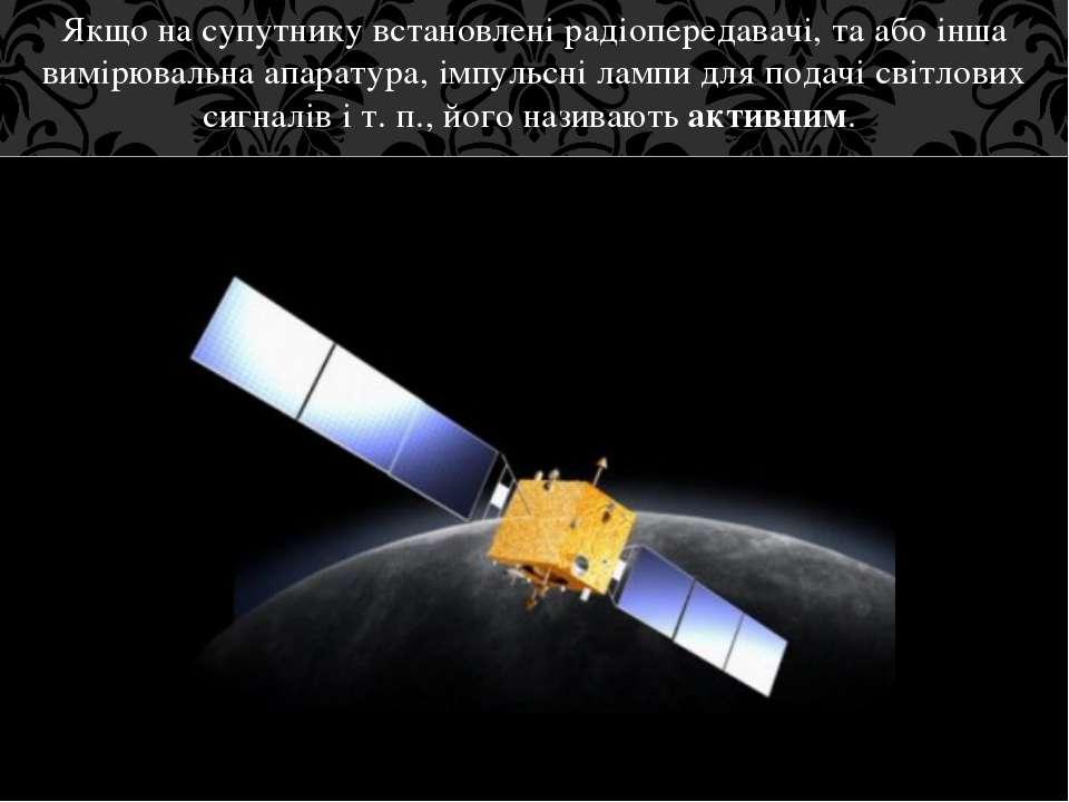 Якщо на супутнику встановлені радіопередавачі, та або інша вимірювальна апара...
