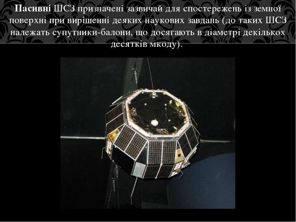 Пасивні ШСЗ призначені зазвичай для спостережень із земної поверхні при виріш...