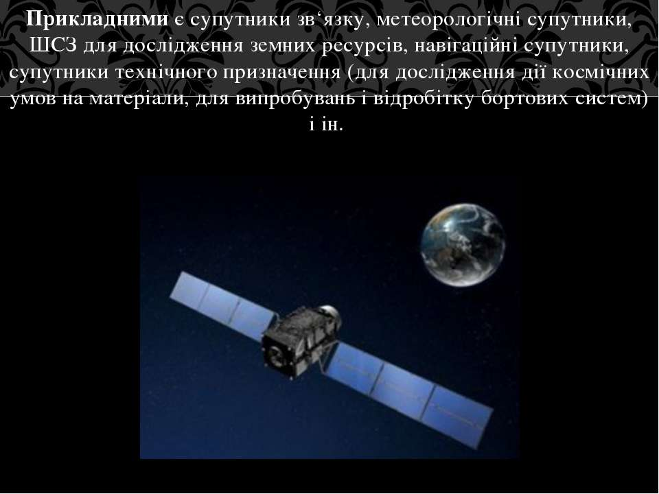 Прикладними є супутники зв'язку, метеорологічні супутники, ШСЗ для дослідженн...