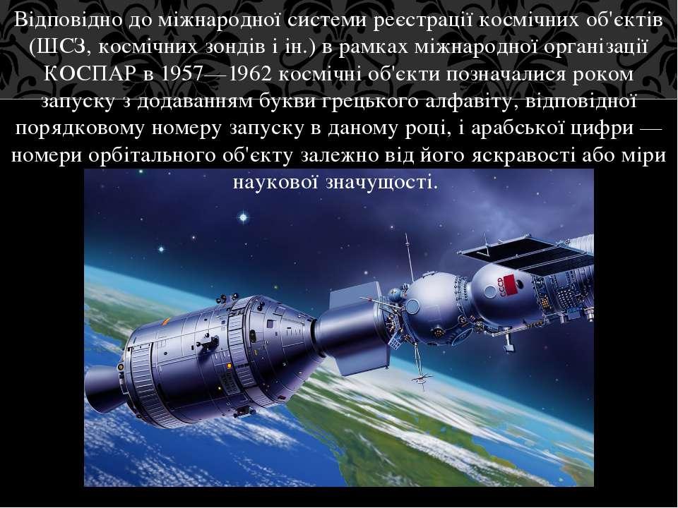 Відповідно до міжнародної системи реєстрації космічних об'єктів (ШСЗ, космічн...