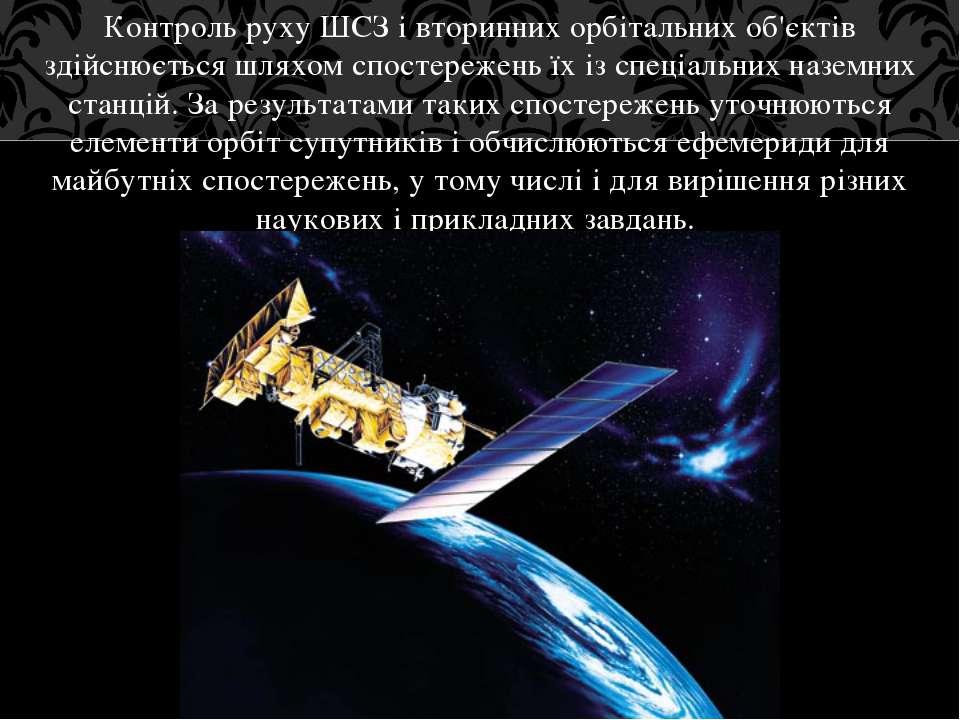Контроль руху ШСЗ і вторинних орбітальних об'єктів здійснюється шляхом спосте...