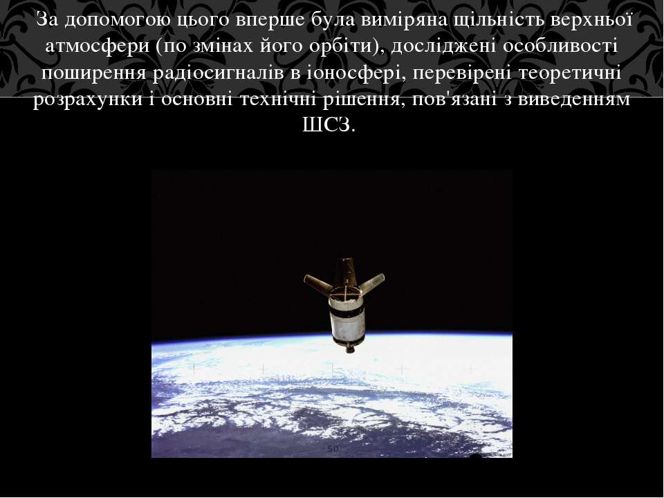 За допомогою цього вперше була виміряна щільність верхньої атмосфери (по змін...